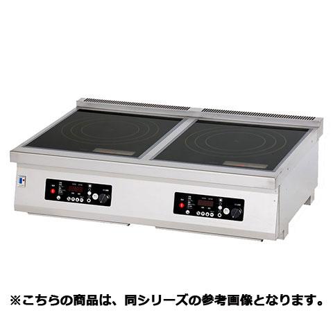 フジマック IHコンロ(内外加熱タイプ) FIC137515D 【 メーカー直送/代引不可 】【開業プロ】
