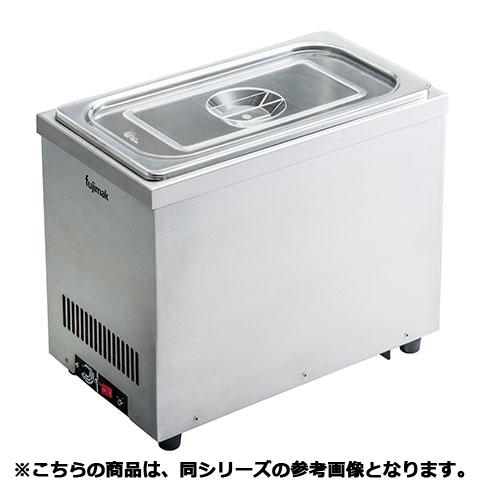フジマック フーズクーラ FRP53 【 メーカー直送/代引不可 】【開業プロ】