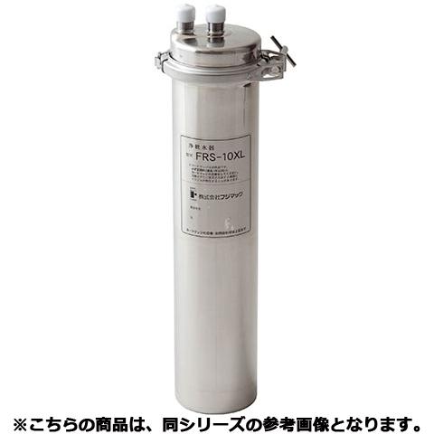 フジマック 浄軟水器 FRS-10XLC 【 メーカー直送/代引不可 】【開業プロ】