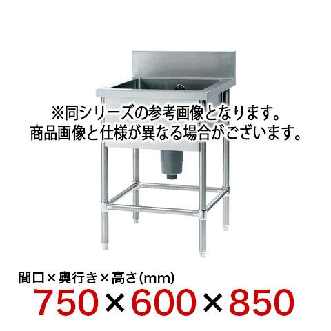 フジマック 一槽シンク(Bシリーズ) FSB7560 【 メーカー直送/代引不可 】【開業プロ】