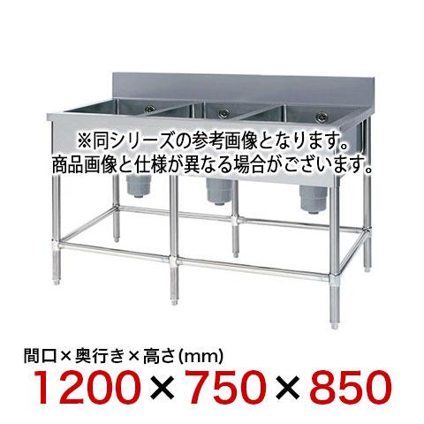 フジマック 三槽シンク(Bシリーズ) FSTB1275 【 メーカー直送/代引不可 】【開業プロ】
