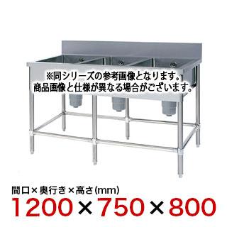 フジマック 三槽シンク(Bシリーズ) FSTB1275S 【 メーカー直送/代引不可 】【開業プロ】