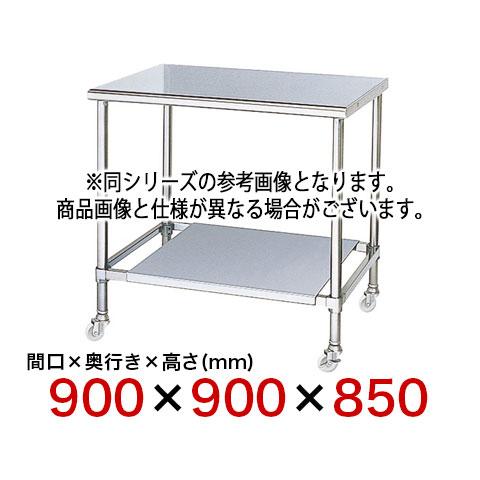 フジマック 移動台(スタンダードシリーズ) FTP0990C 【 メーカー直送/代引不可 】【開業プロ】