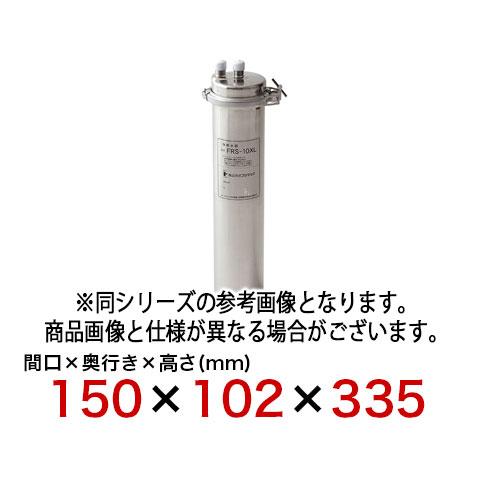 フジマック 浄軟水器 FRS-10L 【 メーカー直送/代引不可 】【開業プロ】