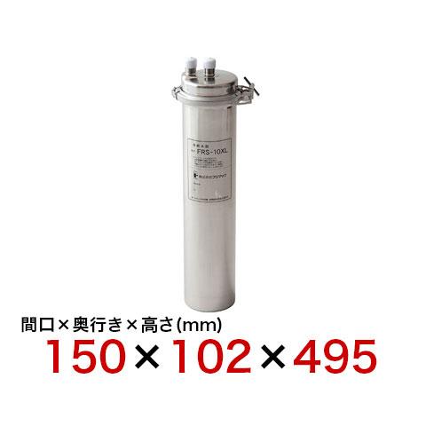 フジマック 浄軟水器 FRS-10XL 【 メーカー直送/代引不可 】【開業プロ】