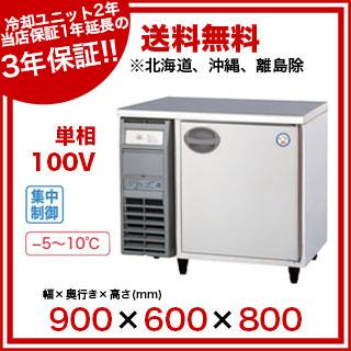 【業界初!安心の3年保証!】福島工業 フクシマ 業務用冷蔵庫 幅900mm 奥行600mmタイプ YRC-090RM2