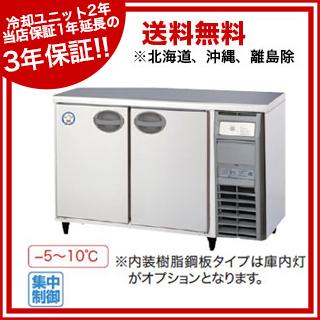 【業界初!安心の3年保証!】福島工業 フクシマ 業務用冷蔵庫 幅1200mm 奥行600mmタイプ YRC-120RE2-R
