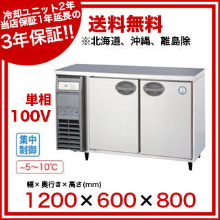 【業界初!安心の3年保証!】福島工業 フクシマ 業務用冷蔵庫 幅1200mm 奥行600mmタイプ YRC-120RM2