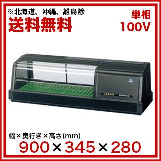 ホシザキ 恒温高湿ネタケース FNC-90B-R(L)【 メーカー直送/後払い決済不可 】