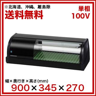 ホシザキ 冷蔵ネタケース HNC-90B-R(L)-B(旧型番:HNC-90A)【 メーカー直送/後払い決済不可 】