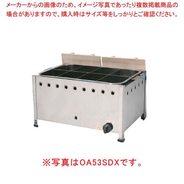 おでん OA59SDX (プロパンガス) 【メイチョー】
