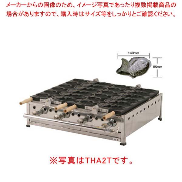 たい焼 THA3T (都市ガス) 【メイチョー】