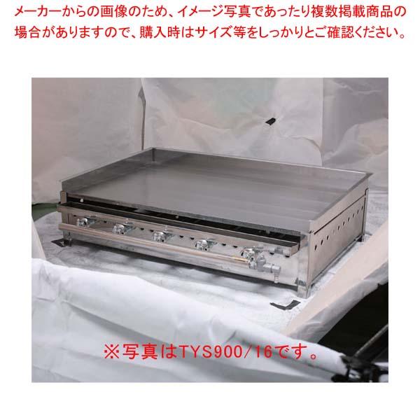 グリドル TYS750/16 (プロパンガス) 【メイチョー】
