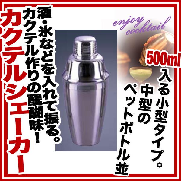 【まとめ買い10個セット品】『 シェーカー 』SW18-8O型カクテルシェーカー 500