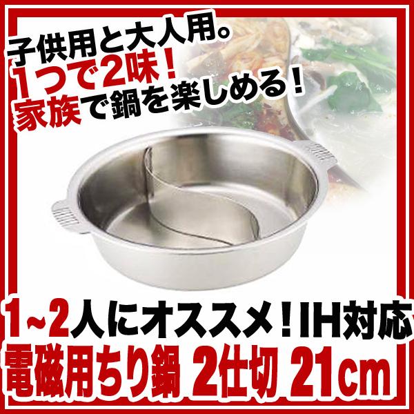 【まとめ買い10個セット品】SW電磁用ちり鍋 2仕切 21cm【 料理宴会用 ちり鍋 】 【メイチョー】