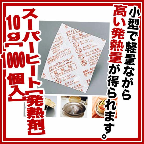 エディック スーパーヒート[発熱剤] 10g[1000個入][卓上鍋関連品] 【 業務用 】 【 送料無料 】【 料理宴会用 】 メイチョー
