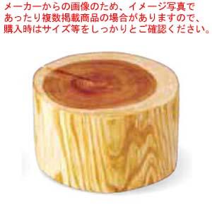 和食器 新・杉 磨き丸太ディスプレー台 大径 L 36R421-08 まごころ第36集 【メイチョー】