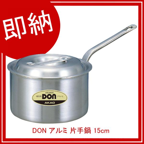 DON アルミ 片手鍋 15cm腐食しにくい光沢のある表面仕上げ 汚れにくく 洗いやすい】