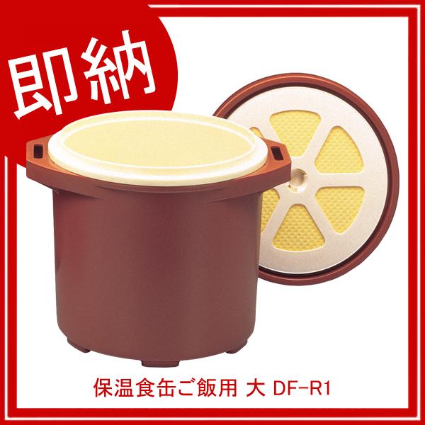 【即納】 保温食缶ご飯用 大 DF-R1 容量:2升5合 φ324×386×H312 【メイチョー】