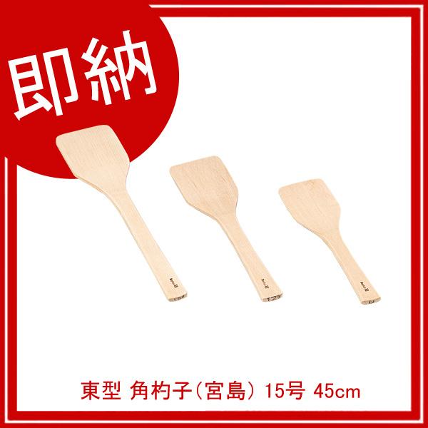 【即納】【まとめ買い10個セット品】 東型 角杓子(宮島) 15号 45cm 【メイチョー】
