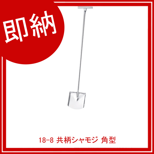 【即納】 18-8 共柄シャモジ 角型 【メイチョー】