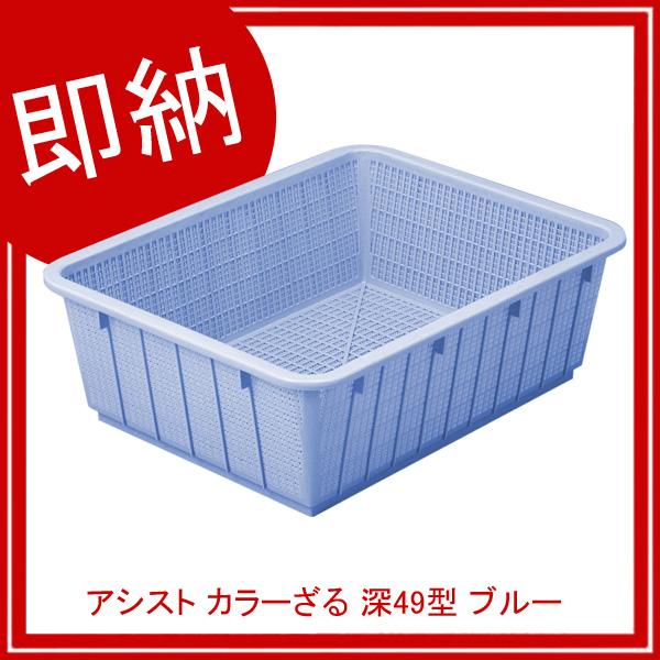 【即納】【まとめ買い10個セット品】 アシスト カラーざる 深49型 ブルー 02915-9 【メイチョー】