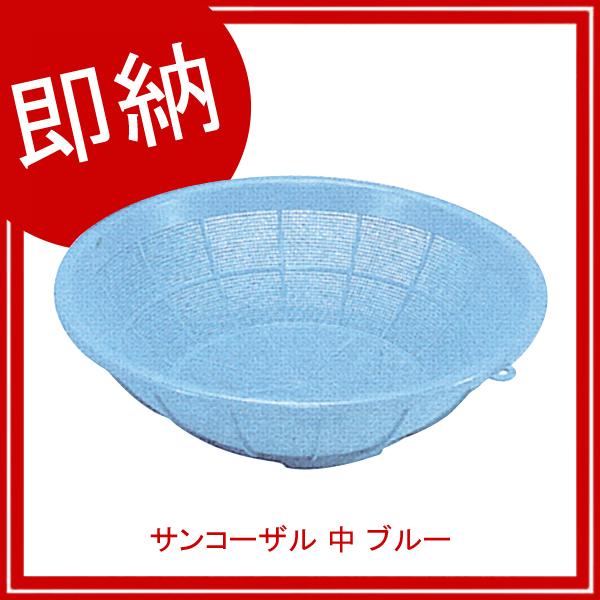 【即納】【まとめ買い10個セット品】 サンコーザル 中 ブルー 【メイチョー】