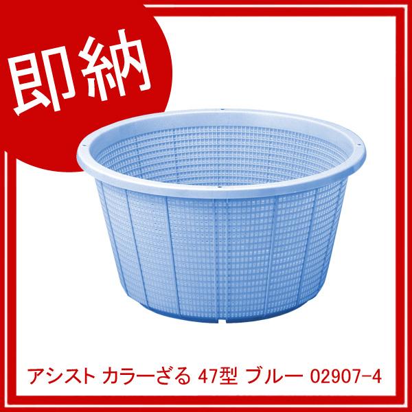 【即納】【まとめ買い10個セット品】 アシスト カラーざる 47型 ブルー 02907-4 【メイチョー】