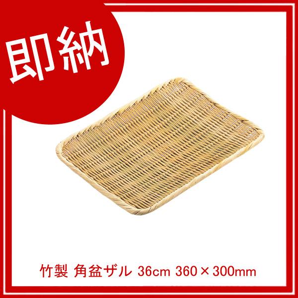 【即納】【まとめ買い10個セット品】 竹製 角盆ザル 36cm 360×300mm 【メイチョー】