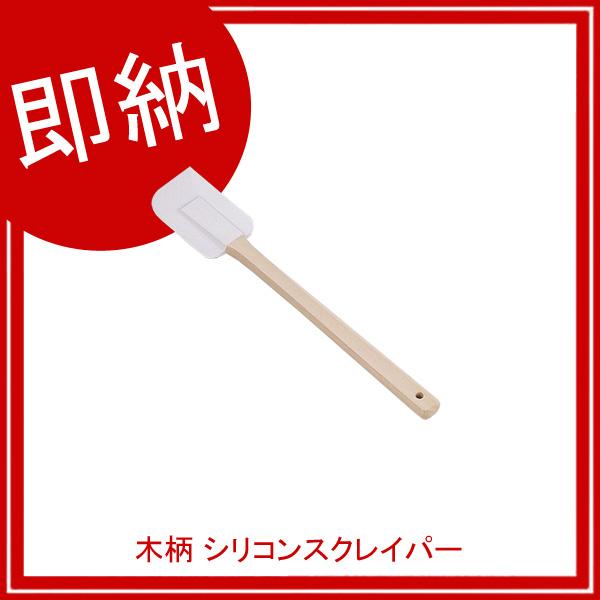 【即納】【まとめ買い10個セット品】 木柄 シリコンスクレイパー 【メイチョー】