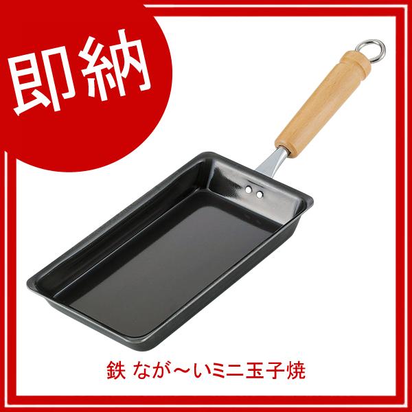 【即納】【まとめ買い10個セット品】 鉄 なが~いミニ玉子焼 【メイチョー】