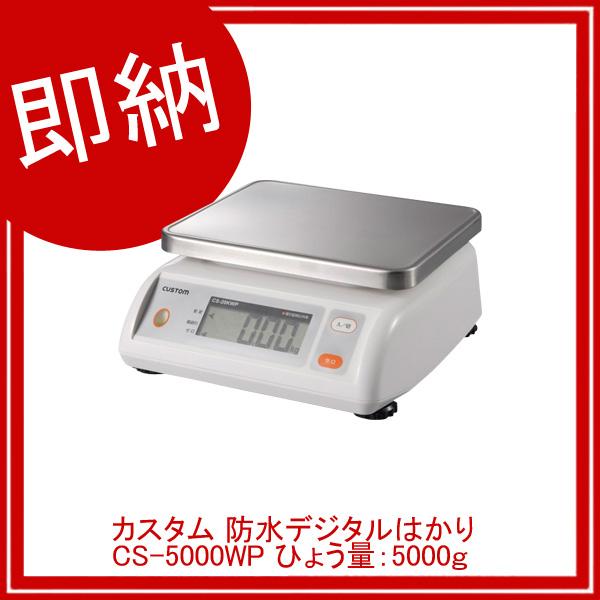 【即納】 カスタム 防水デジタルはかり CS-5000WP ひょう量:5000g 【メイチョー】
