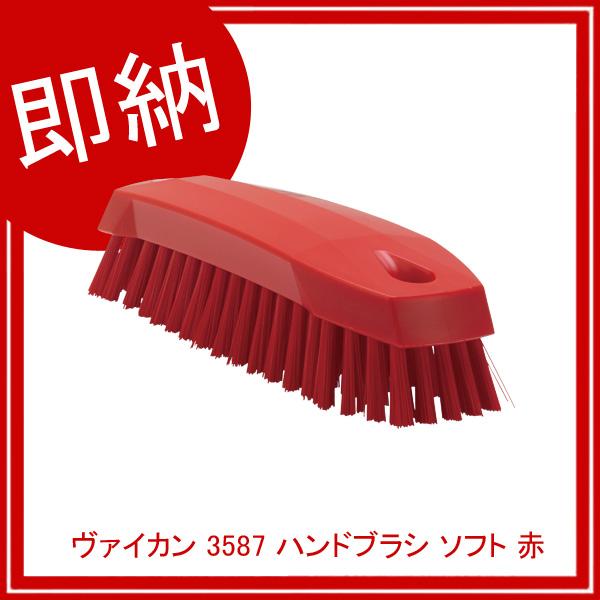 【即納】【まとめ買い10個セット品】 ヴァイカン 3587 ハンドブラシ ソフト 赤 【メイチョー】