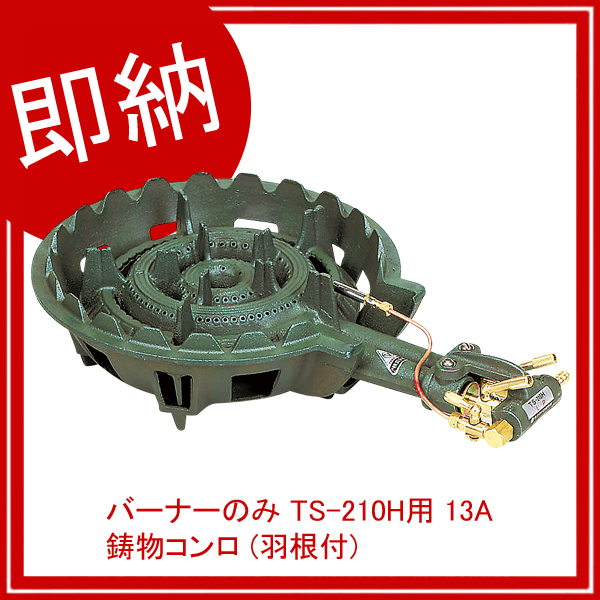 【即納】【まとめ買い10個セット品】 バーナーのみ TS-210H用 13A 鋳物コンロ (羽根付) 【メイチョー】