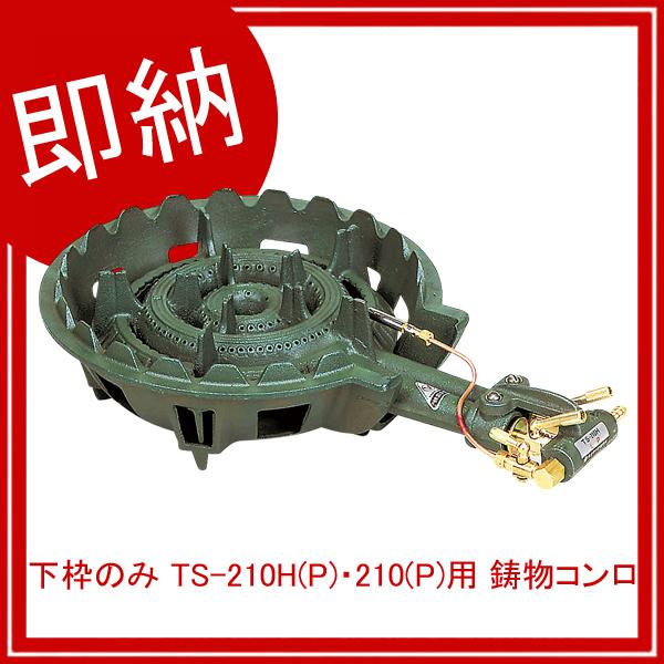【即納】【まとめ買い10個セット品】 下枠のみ TS-210H(P)・210(P)用 鋳物コンロ 【メイチョー】