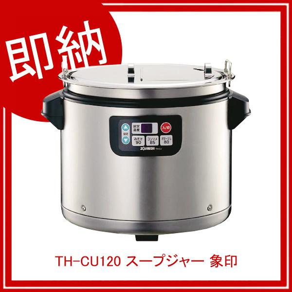 【即納】 TH-CU120 スープジャー 象印 【メイチョー】