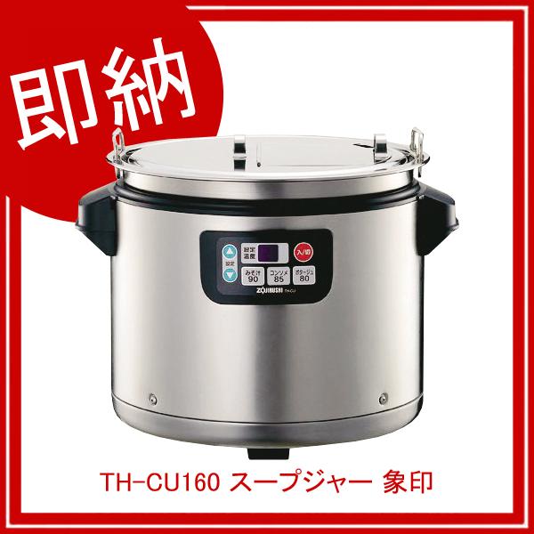【即納】 TH-CU160 スープジャー 象印 【メイチョー】