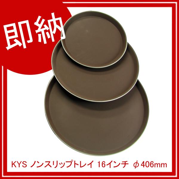 【即納】【まとめ買い10個セット品】KYS ノンスリップトレイ 16インチ φ406mm 【メイチョー】