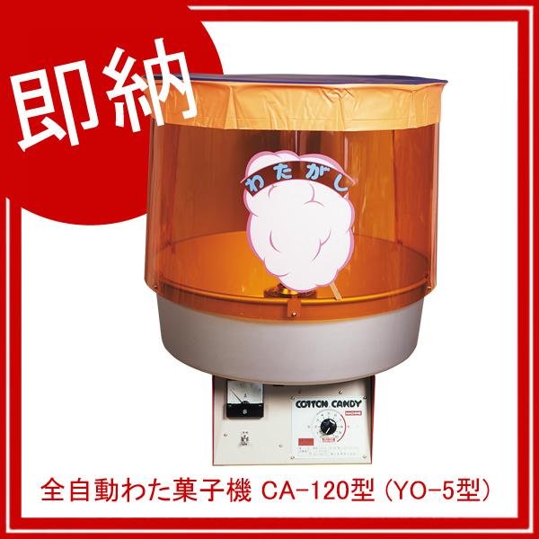 【即納】全自動わた菓子機 CA-120型 (YO-5型)【 綿菓子機 わたがし機 綿菓子器 わた菓子機 わたあめ 綿あめ 】 【メイチョー】