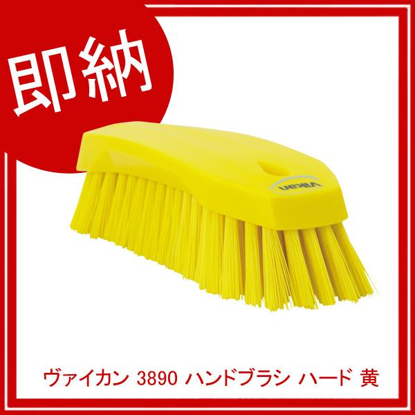 【即納】【まとめ買い10個セット品】 ヴァイカン 3890 ハンドブラシ ハード 黄 【メイチョー】