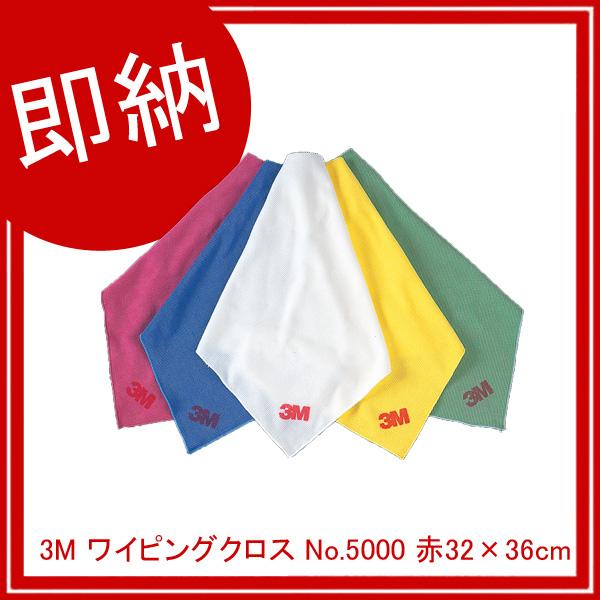 【即納】【まとめ買い10個セット品】 3M ワイピングクロス No.5000 赤 32×36cm 【メイチョー】
