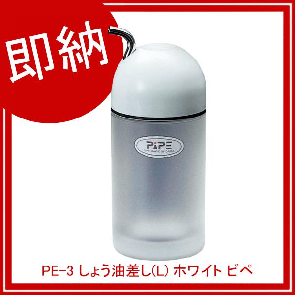 【即納】【まとめ買い10個セット品】 PE-3 しょう油差し(L) ホワイト ピペ 【メイチョー】