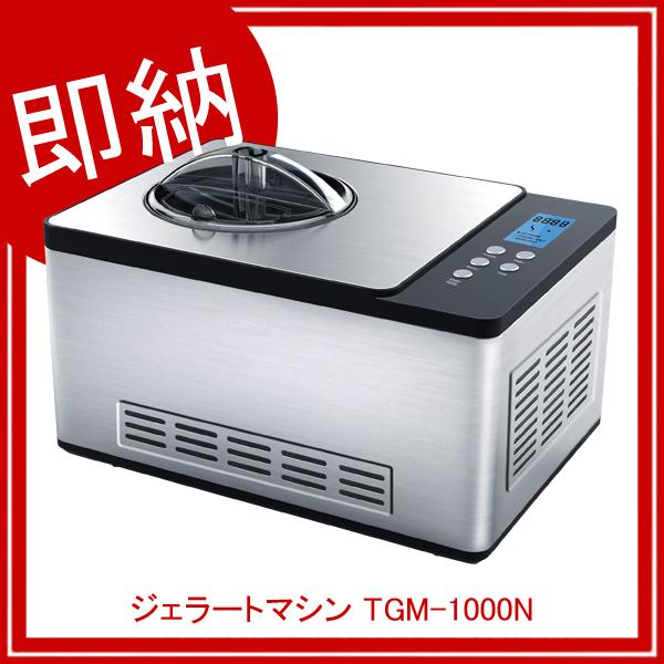 【即納】 ジェラートマシン TGM-1000N 【メイチョー】