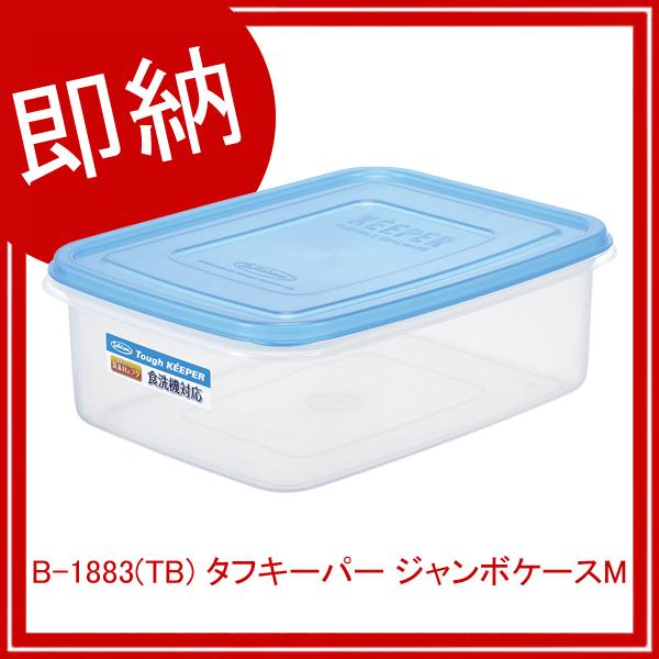【即納】【まとめ買い10個セット品】B-1883(TB) タフキーパー ジャンボケースM (食洗機対応) 【メイチョー】