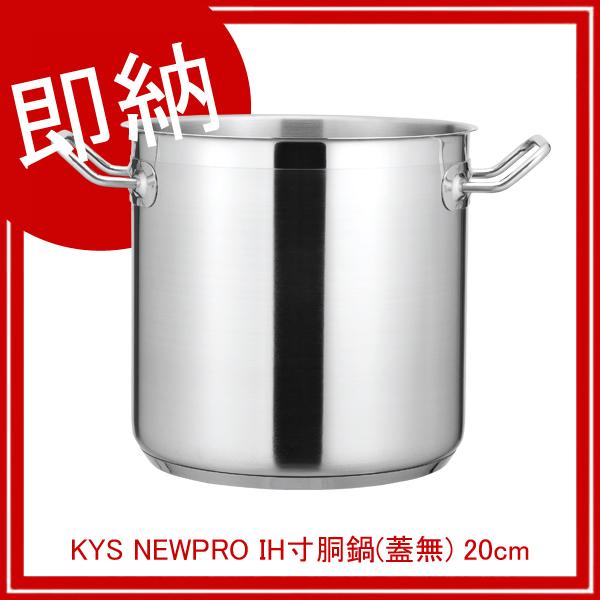 【まとめ買い10個セット品】 KYS NEWPRO IH寸胴鍋(蓋無) 20cm 【メイチョー】