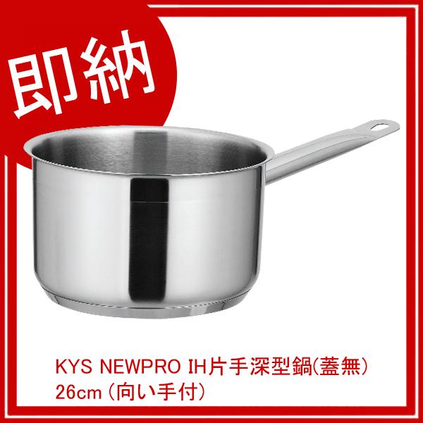 【まとめ買い10個セット品】 KYS NEWPRO IH片手深型鍋(蓋無) 26cm (向い手付) 【メイチョー】