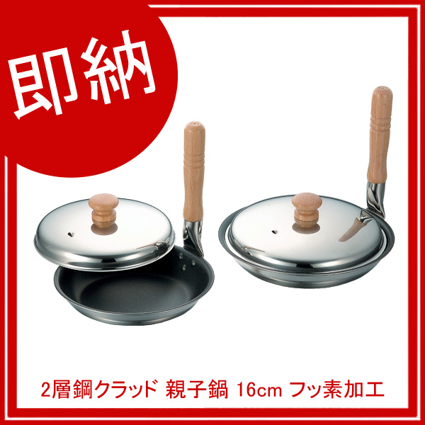 【即納】【まとめ買い10個セット品】 2層鋼クラッド 親子鍋 16cm フッ素加工 20716 【メイチョー】