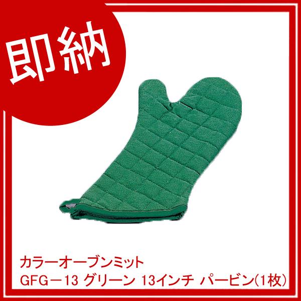 【まとめ買い10個セット品】 【即納】 カラーオーブンミット GFG-13 グリーン 13インチ パービン (1枚) [KT-GFGS2-13] 【メイチョー】