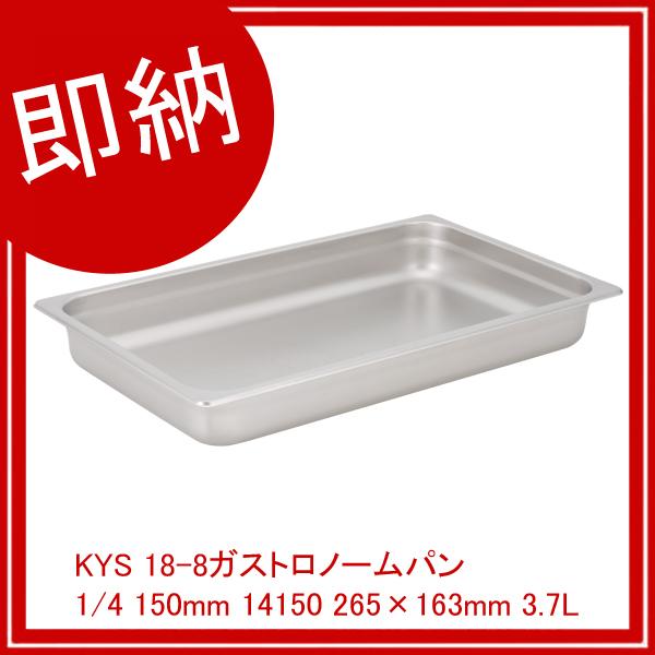 【まとめ買い10個セット品】 KYS 18-8ガストロノームパン 1/4 150mm 14150 265×163mm 3.7L 【メイチョー】