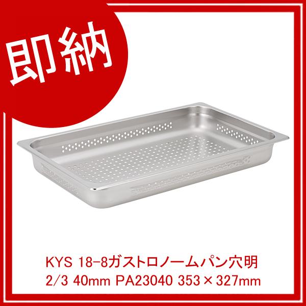 【まとめ買い10個セット品】 KYS 18-8ガストロノームパン穴明 2/3 40mm PA23040 353×327mm 【メイチョー】